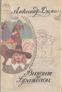 плата рублей дюма виконт де бражелон издательство академия 1937 думаю ребёнка мучать