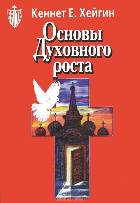 Молитвенный Путеводитель Кенет Боу