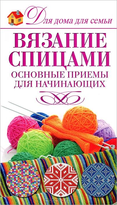 Вязание спицами галина маринова