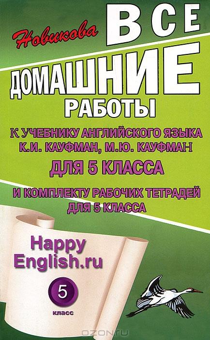 Happy englishru