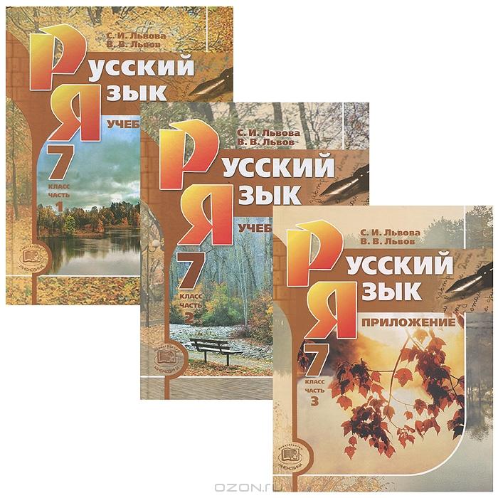 Как сделать русский язык 5 класс львова львов 1 часть