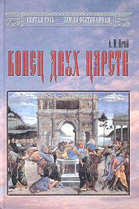 Книга конец двух царств а м нечай - купить на ozon ru книгу с