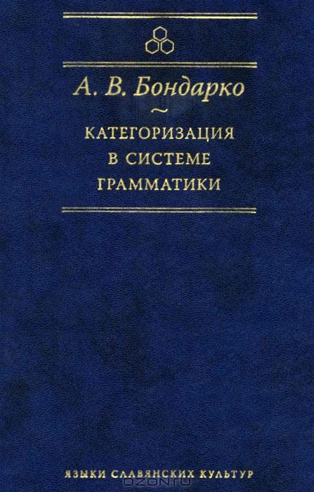 Бондарко А. В. Категоризация в системе грамматики