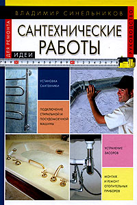 Книга сантехнические работы - владимир синельников купить книгу