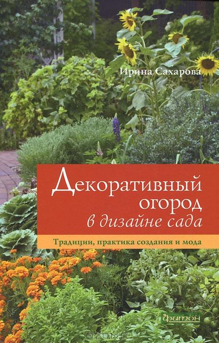 И.сахарова декоративный огород в дизайне сада
