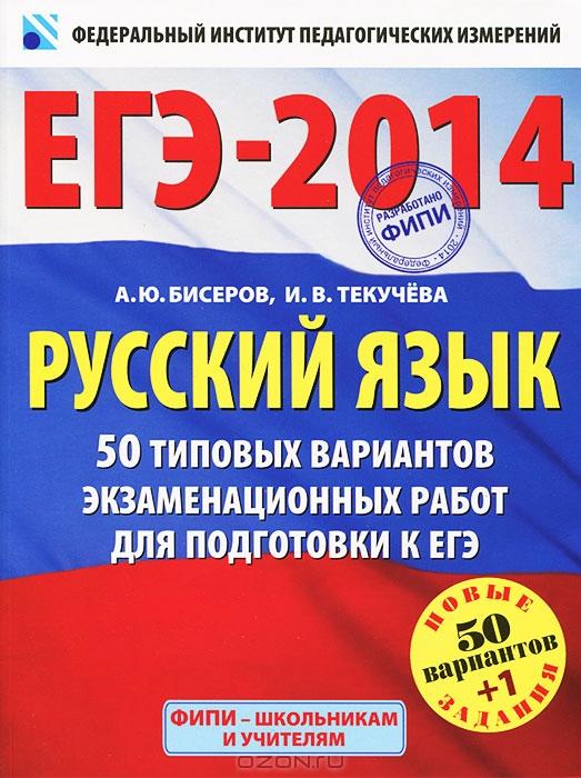 ответы текучева и в русский язык 50 типовых вариантов экзаменационных работ для подгот к егэ