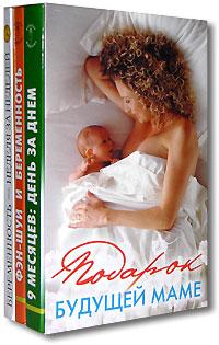 Подарок будущей маме книга