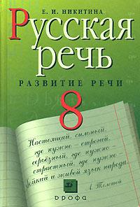 Решебник Е.и.никитина Русский Язык Русская Речь 8 Класс
