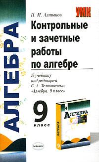 Гдз по алгебре 9 класс по редакцией теляковского 2018 год