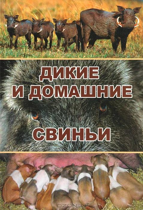 Библус - Дикие и домашние свиньи (Герасимов В.И.