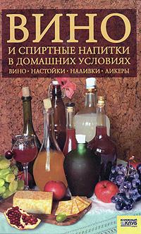 Библус - Вино и спиртные напитки в домашних условиях